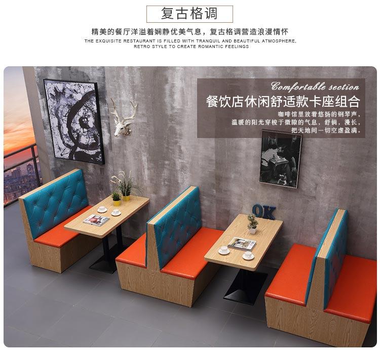 梦达高档餐厅卡座沙发装修效果图