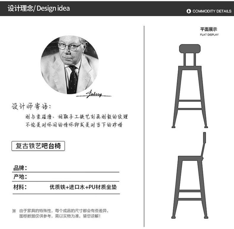 梦达酒吧高脚桌椅设计理念