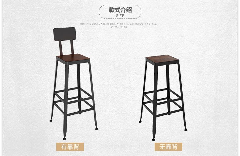 梦达两种款式酒吧高脚椅图片