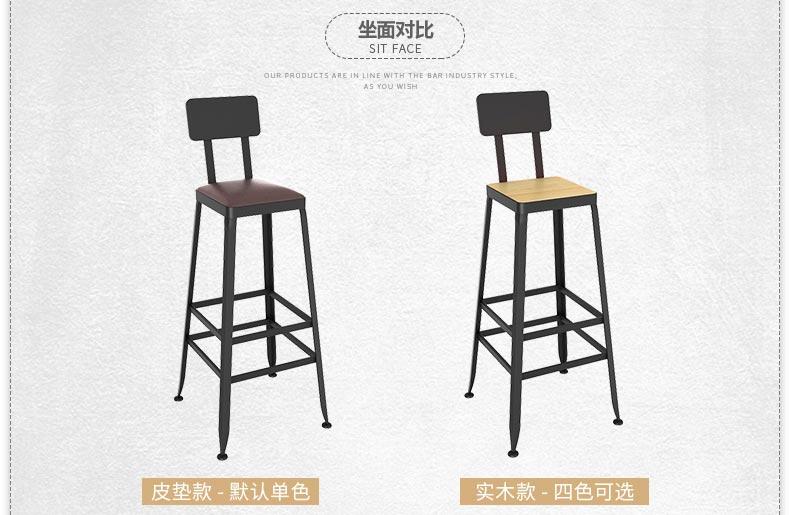 梦达皮艺、实木坐垫酒吧高脚椅对比图