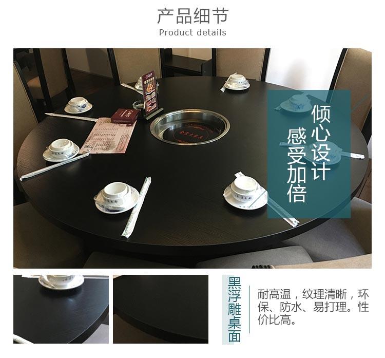 梦达电磁炉火锅桌黑浮雕桌面设计
