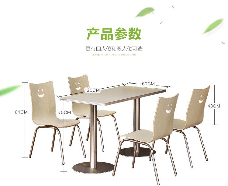 四人位肯德基快餐桌椅尺寸示意图