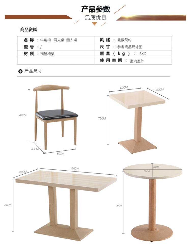 新款快餐桌椅尺寸示意图