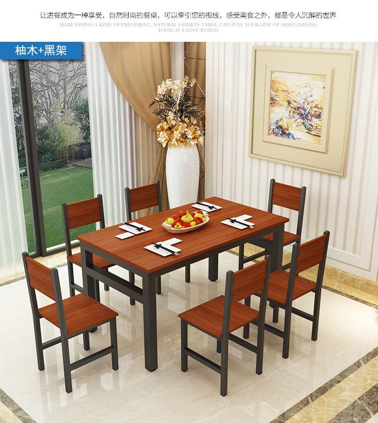 柚木色黑架餐厅快餐桌椅图片