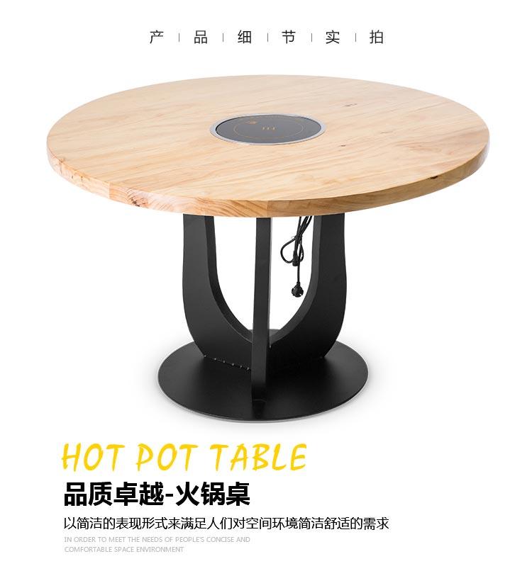 自助火锅桌产品实拍图