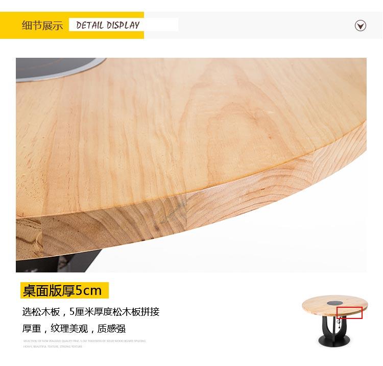 自助火锅桌5cm厚实木桌面设计