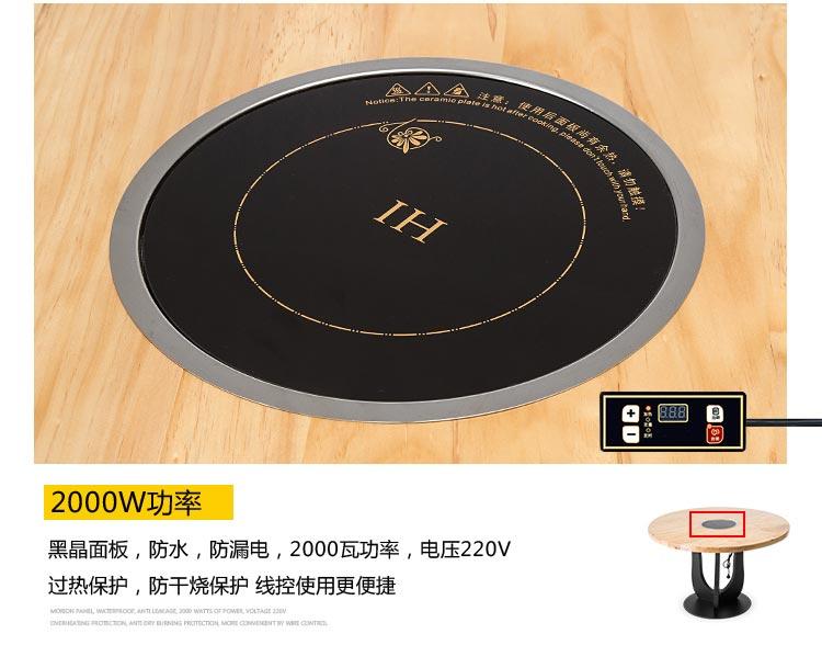 自助火锅桌搭配2000w功率电磁炉