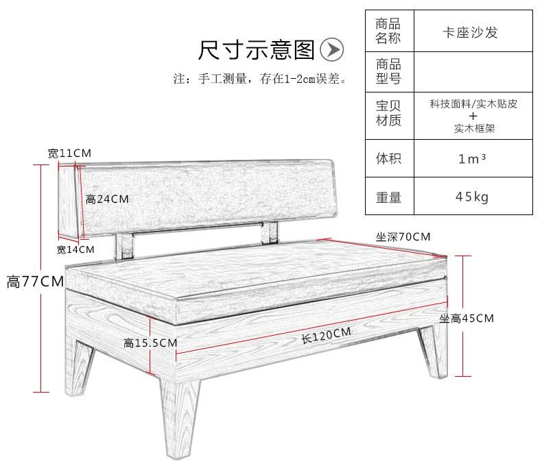 快餐厅卡座沙发尺寸示意图