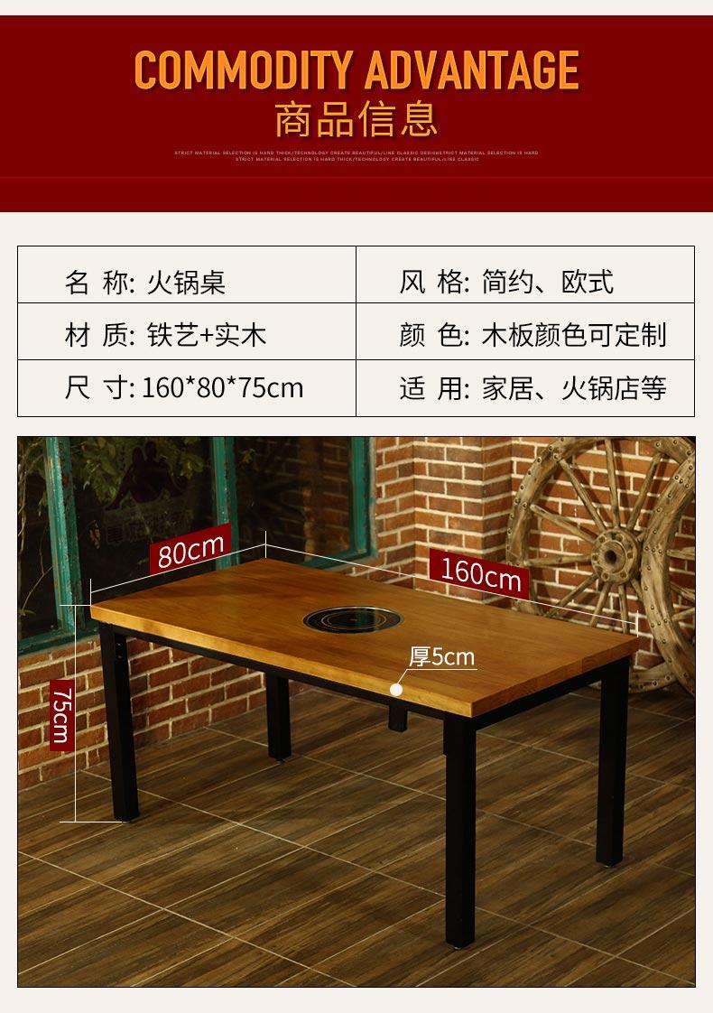 火锅烧烤一体桌尺寸示意图