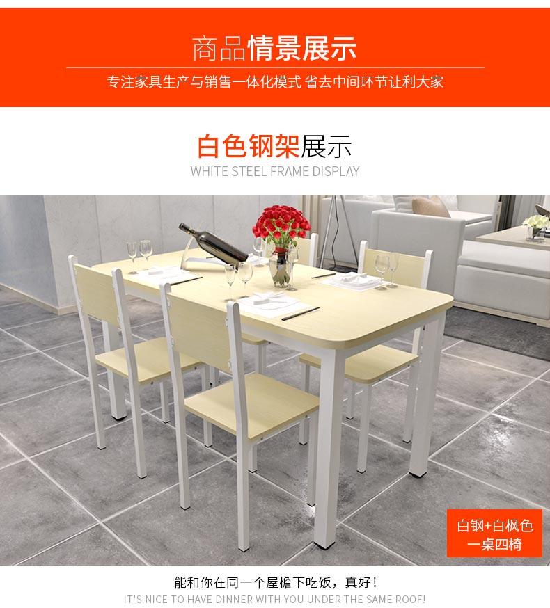 四人位快餐桌椅装修效果图