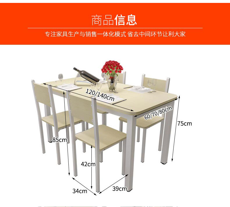 四人位快餐桌椅尺寸示意图