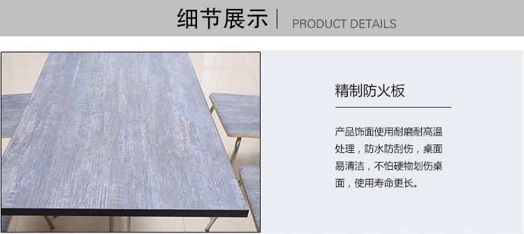 专业快餐桌椅采用精致防火板制作