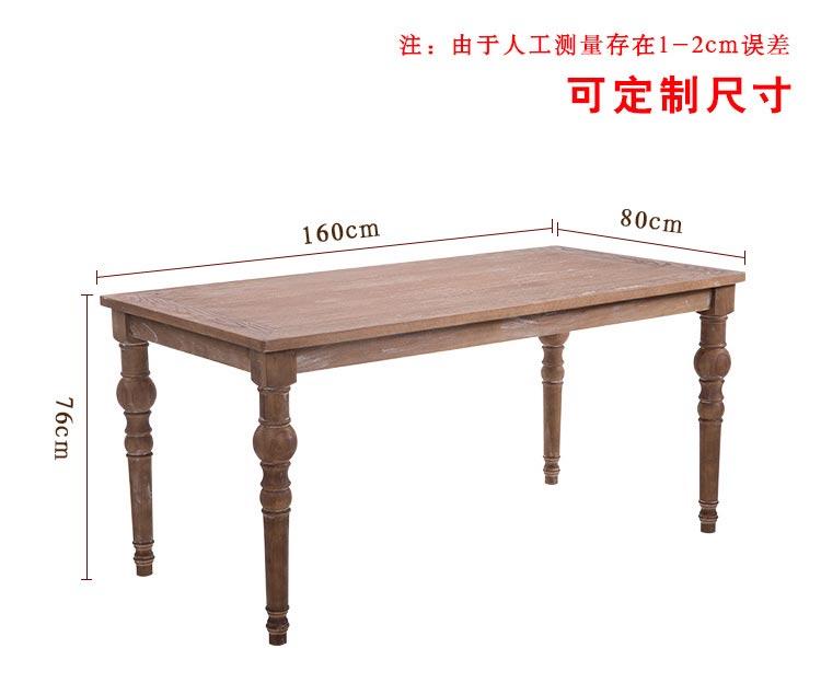 复古西餐桌椅尺寸参数