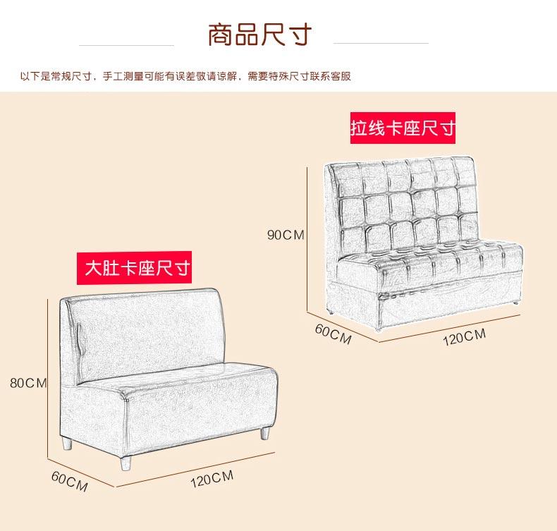 卡座沙发椅尺寸参数