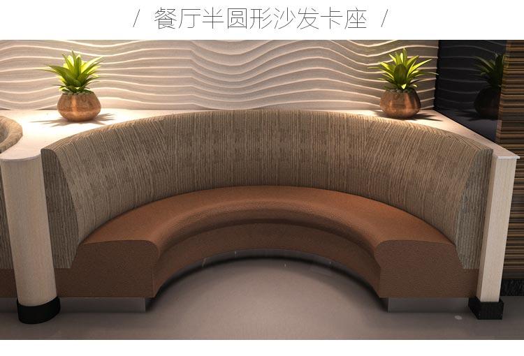 弧形卡座沙发产品实拍图