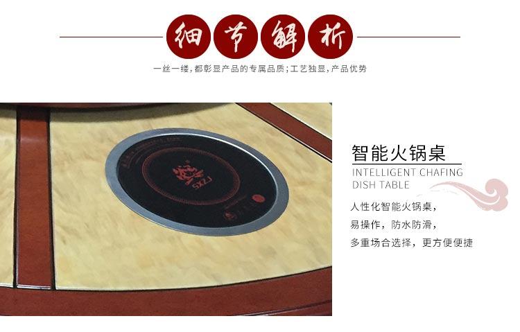 高档火锅餐桌配备电磁炉火锅