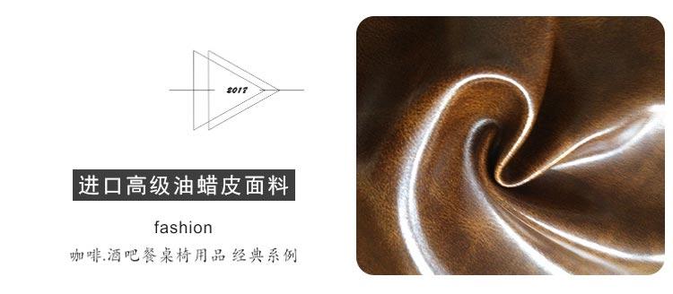 西餐店桌椅使用进口油蜡皮面料制作