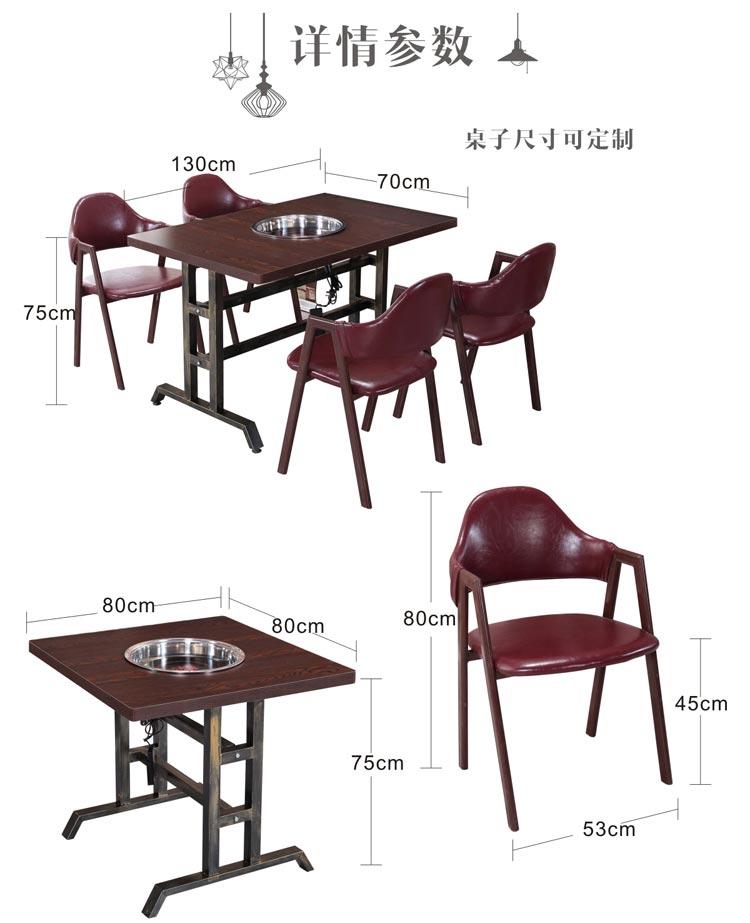 串串火锅桌椅尺寸参数