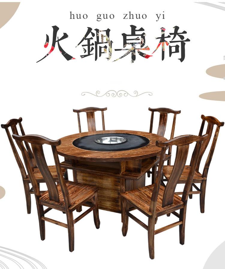实木火锅桌椅图片